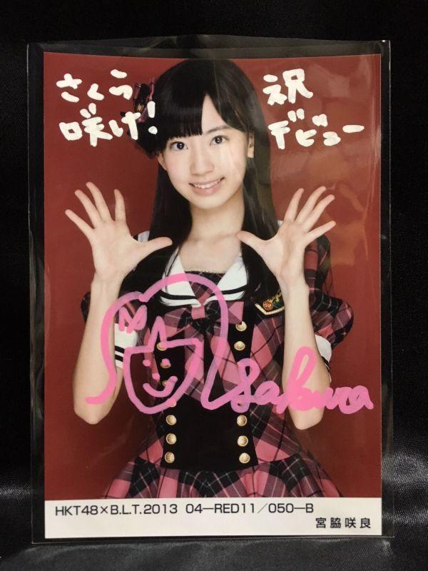 宮脇咲良 直筆サイン入り 生写真 HKT48×B.L.T.2013 04-RED11 / 050-B