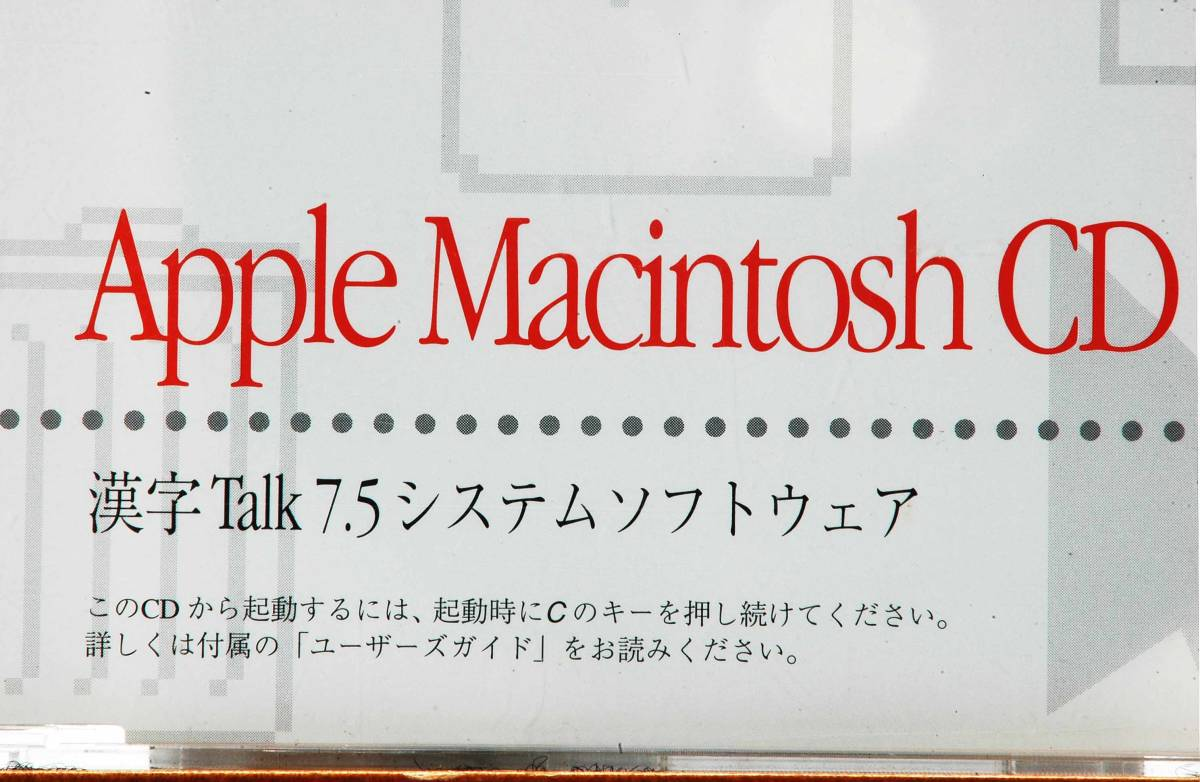 [Vintage] [Unopened New Article][Delivery Free] Kanji Talk 7.5 System Disk 漢字Talk 7.5 システムディスク_画像3