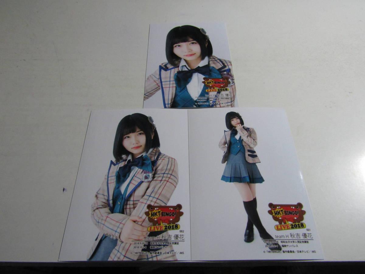 HKT48 HKTBINGO!LIVE2018 秋吉優花3枚コンプ生写真 1スタ
