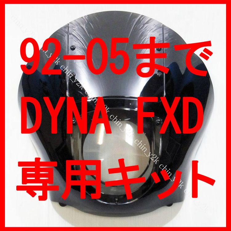 期間限定値下げ ナロー加工済み 1992年~2005年 FXD DYNA ダイナ クォーター フェアリング カウル ポン付けセット クラブスタイル FXDX_画像1