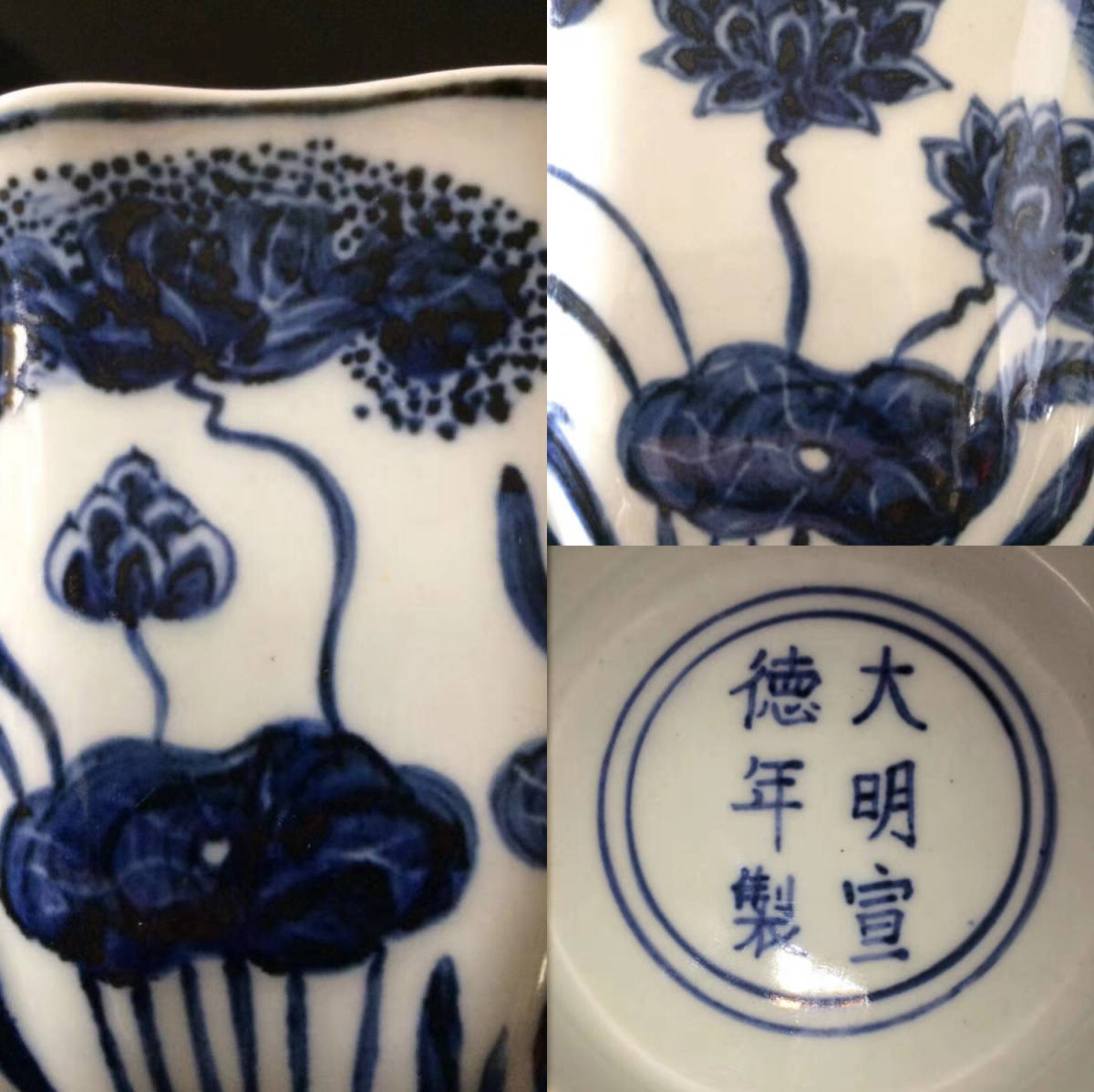 大明 宣徳年製款 青花魚藻紋鉢 GZ-14-日本代购网图片9链接