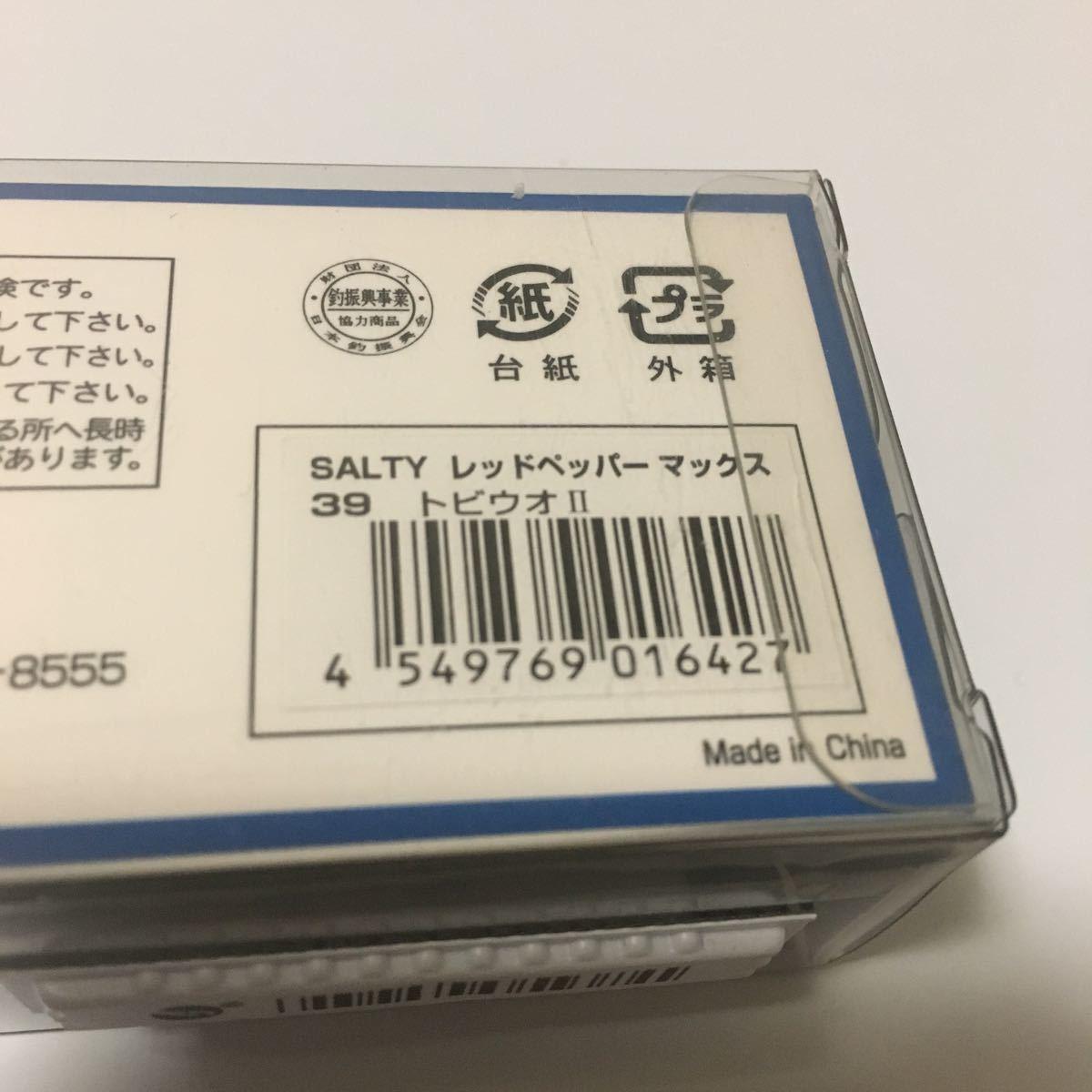 ★ティムコ ソルティ レッドペッパー マックス 180mm/60g トビウオ2★_画像3