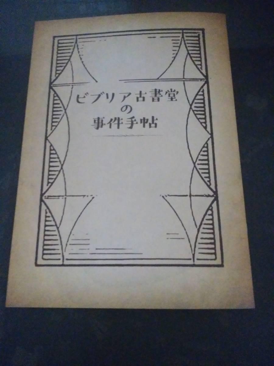 映画☆パンフレット☆ビブリア古書堂の事件手帖☆黒木華/野村周平