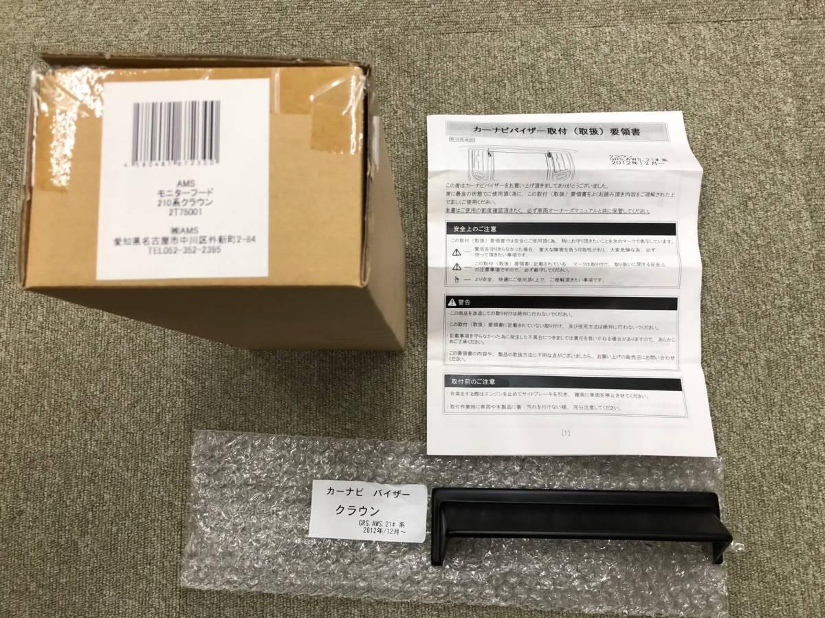 TOYOTA トヨタ AMS モニターフード ナビバイザー GRS/AWS/GWS21# 210 クラウン 美品中古
