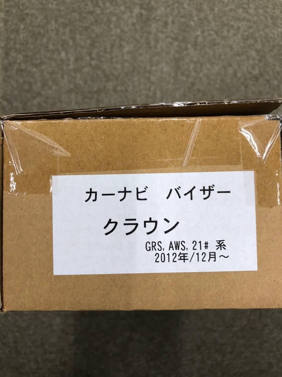 TOYOTA トヨタ AMS モニターフード ナビバイザー GRS/AWS/GWS21# 210 クラウン 美品中古_画像6