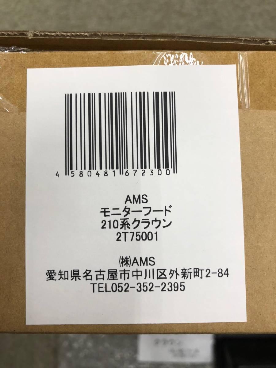 TOYOTA トヨタ AMS モニターフード ナビバイザー GRS/AWS/GWS21# 210 クラウン 美品中古_画像7
