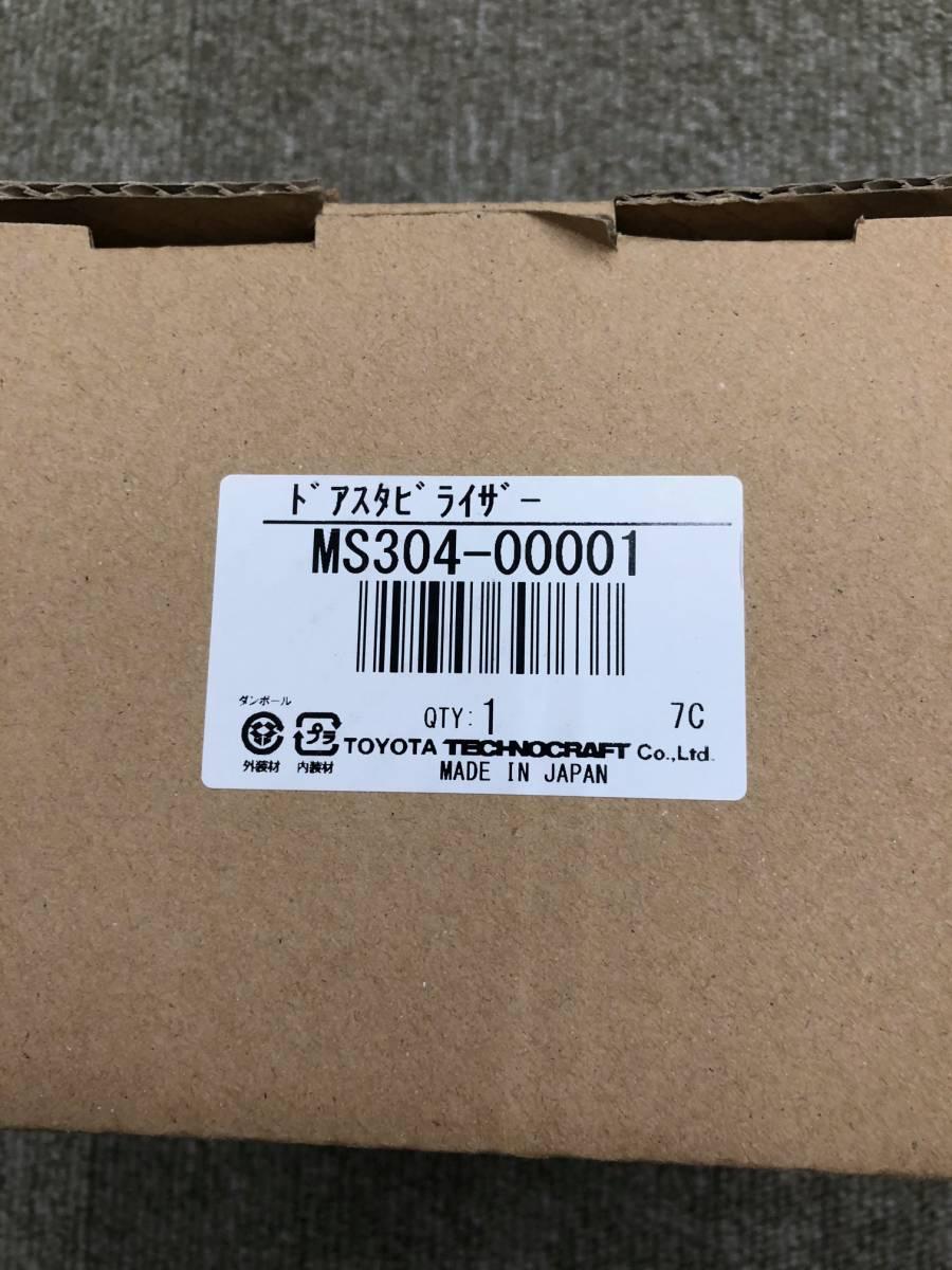 TOYOTA トヨタ TRD ドアスタビライザー 品番:MS304-00001 汎用タイプ クラウンアスリート AWS210など 商品①_画像6