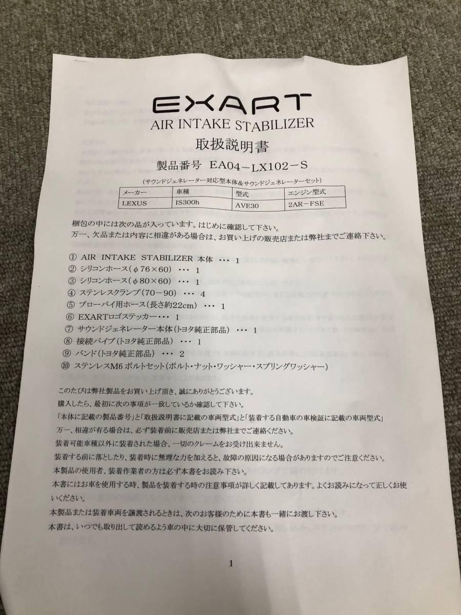 トヨタ EXART Air Intake Stabilizer クラウンハイブリッド AWS210 EA04-LX102-S 2AR-FSE サウンドジェネレーター有り レクサス_画像7
