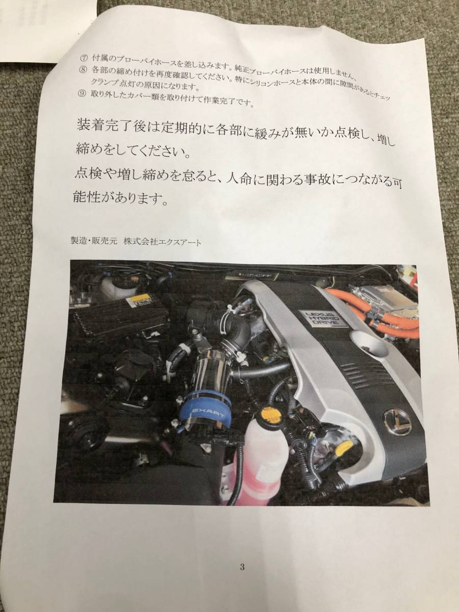 トヨタ EXART Air Intake Stabilizer クラウンハイブリッド AWS210 EA04-LX102-S 2AR-FSE サウンドジェネレーター有り レクサス_画像8