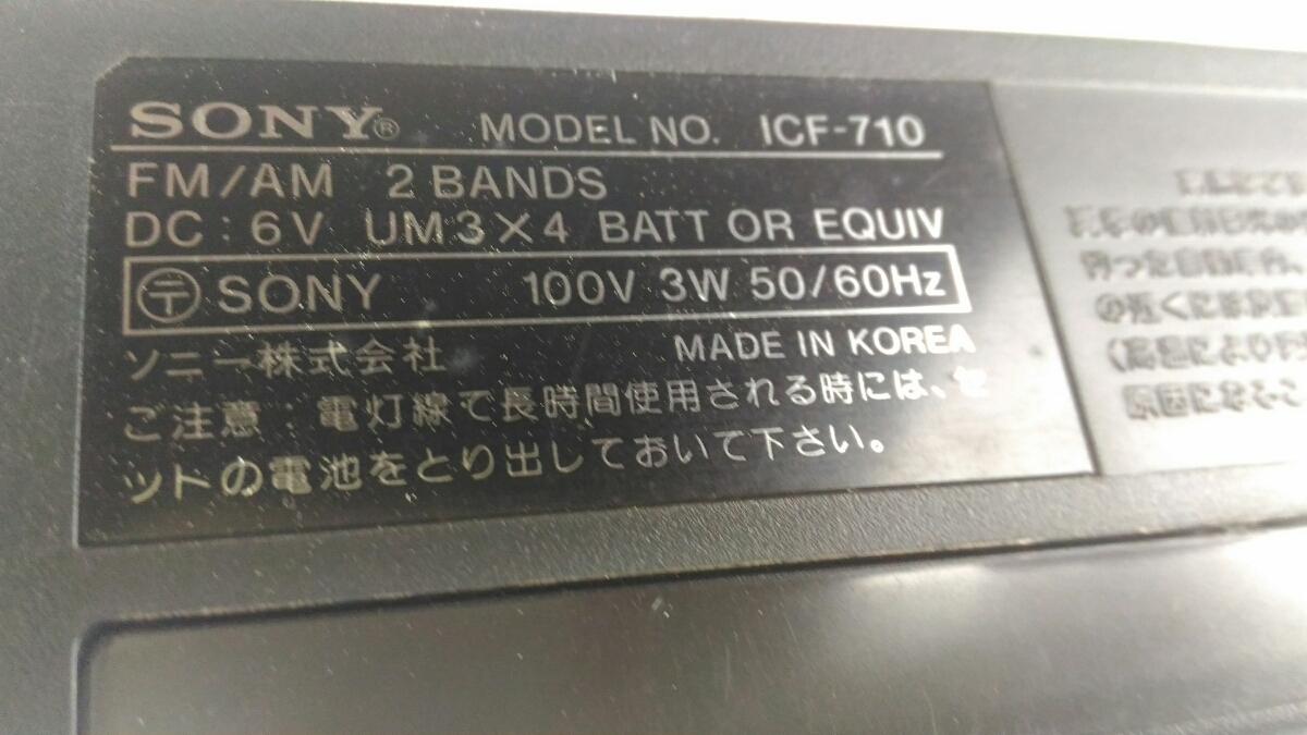 SONY ラジオ ICF710 昭和レトロ インテリア ソニー radio 売り切り お得◇古道具06_画像3