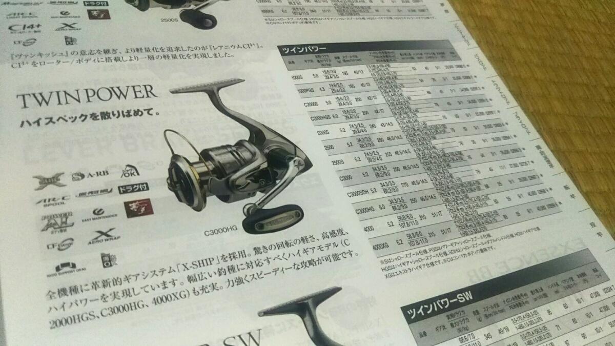 シマノ ツインパワー 4000XG TWINPOWER 4000 リール シーバス ヒラスズキ 磯マル ルアー_画像8