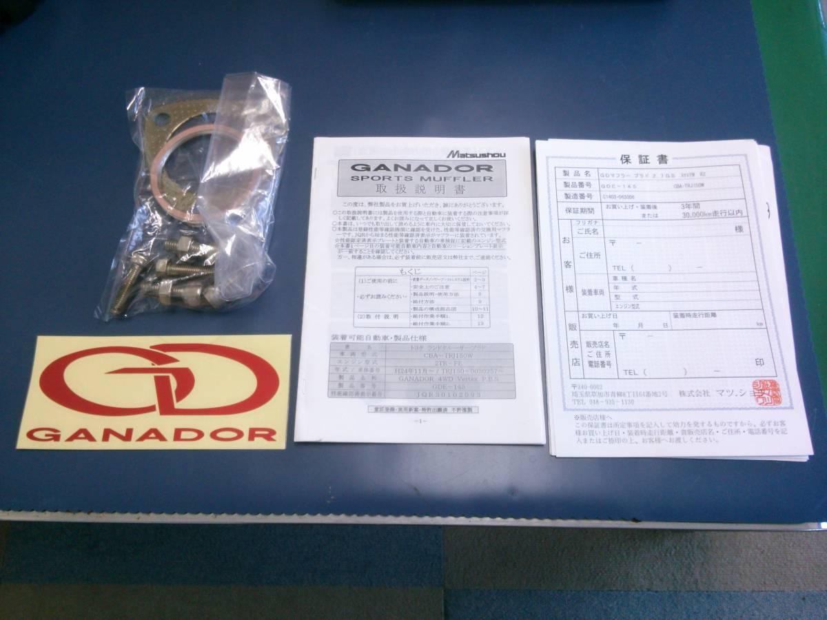 Lankel Prado TRJ 150 W外部消聲器GANADOR SPORTS MUFFLER檢驗產品 編號:g308676449