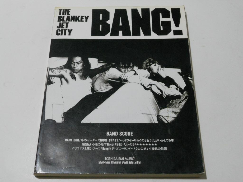 ★ブランキージェットシティ バンドスコア BANG!★楽譜 Blanky Jet City バン 浅井健一 ギター、ベース・タブ譜付き 送料185円~