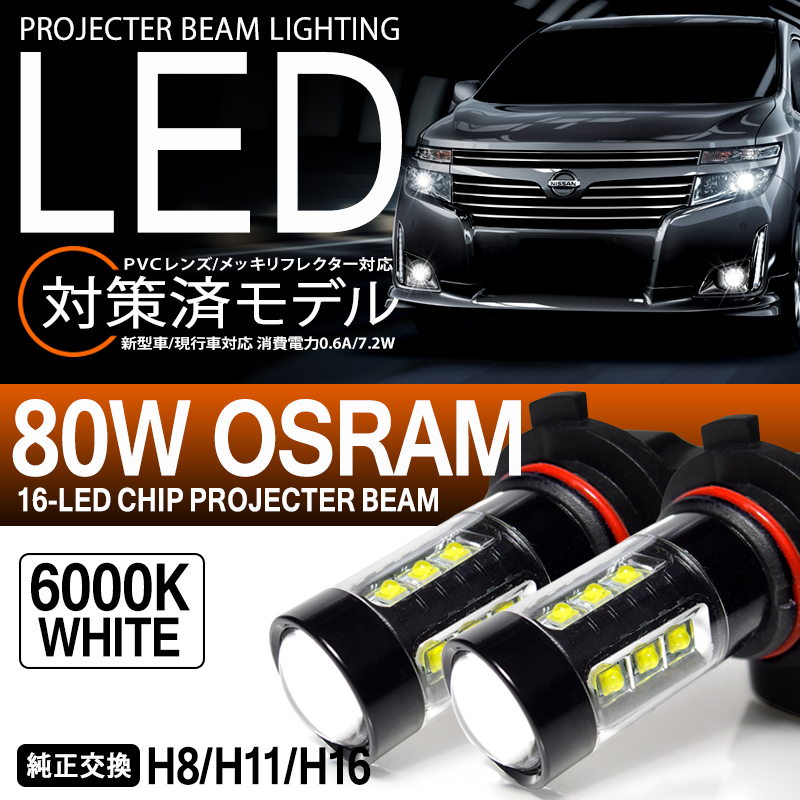 80系 前期 エスクァイア/ヴォクシー/ノア ハイブリッド含む LED フォグランプ H16 80W OSRAM 6000K ホワイト 白 車検対応 純正交換☆_画像1