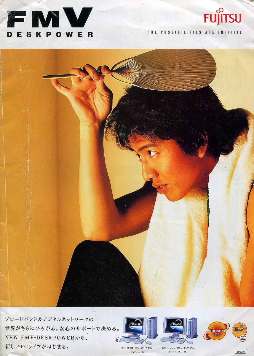 【富士通】2002年6月版・FMV-DESKPOWERのカタログ(表紙:木村拓哉)_2002年6月版・FMV-DESKPOWERのカタログ