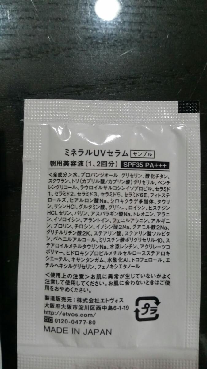 ETVOSエトヴォス サンプル4点セット ミネラルUVセラム UVボディリキッド モイスチャライジングセラム クリーム 美容液 トライアルセット_画像8