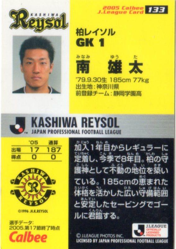 ◆2005 カルビーJリーグチップ◆133 南 雄太/柏レイソル_画像2