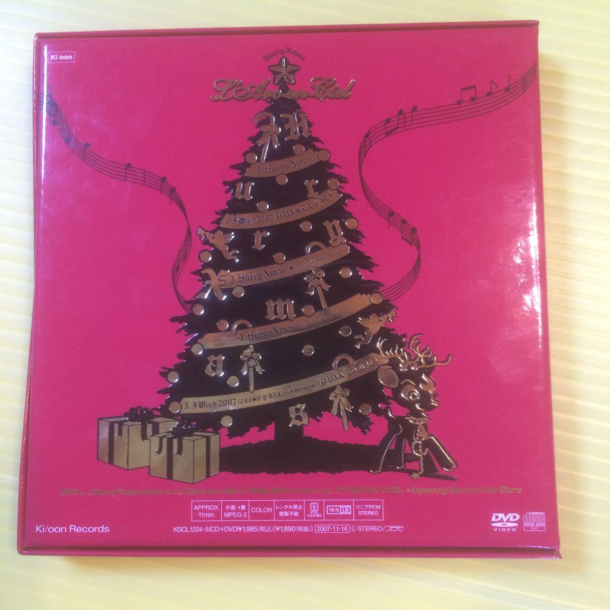 ● L'Arc~en~Ciel ラルクアンシエル● Hurry Xmas(初回生産限定盤)(DVD付) (CD)【型番号】KSCL-1224_画像2