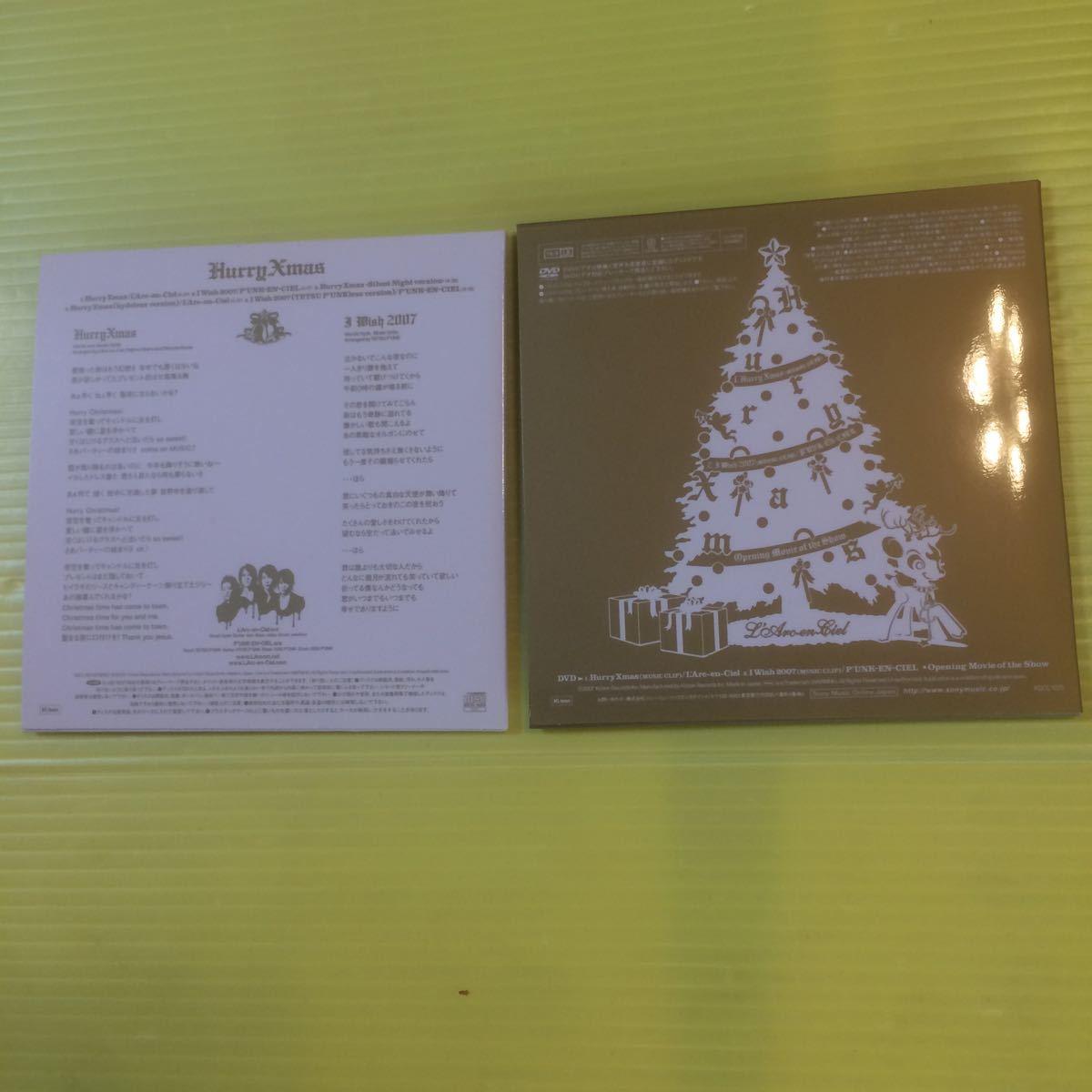 ● L'Arc~en~Ciel ラルクアンシエル● Hurry Xmas(初回生産限定盤)(DVD付) (CD)【型番号】KSCL-1224_画像6