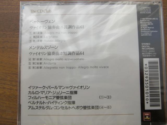 新品未開封 ベートーヴェン/メンデルスゾーン:ヴァイオリン協奏曲集 パールマン_画像2