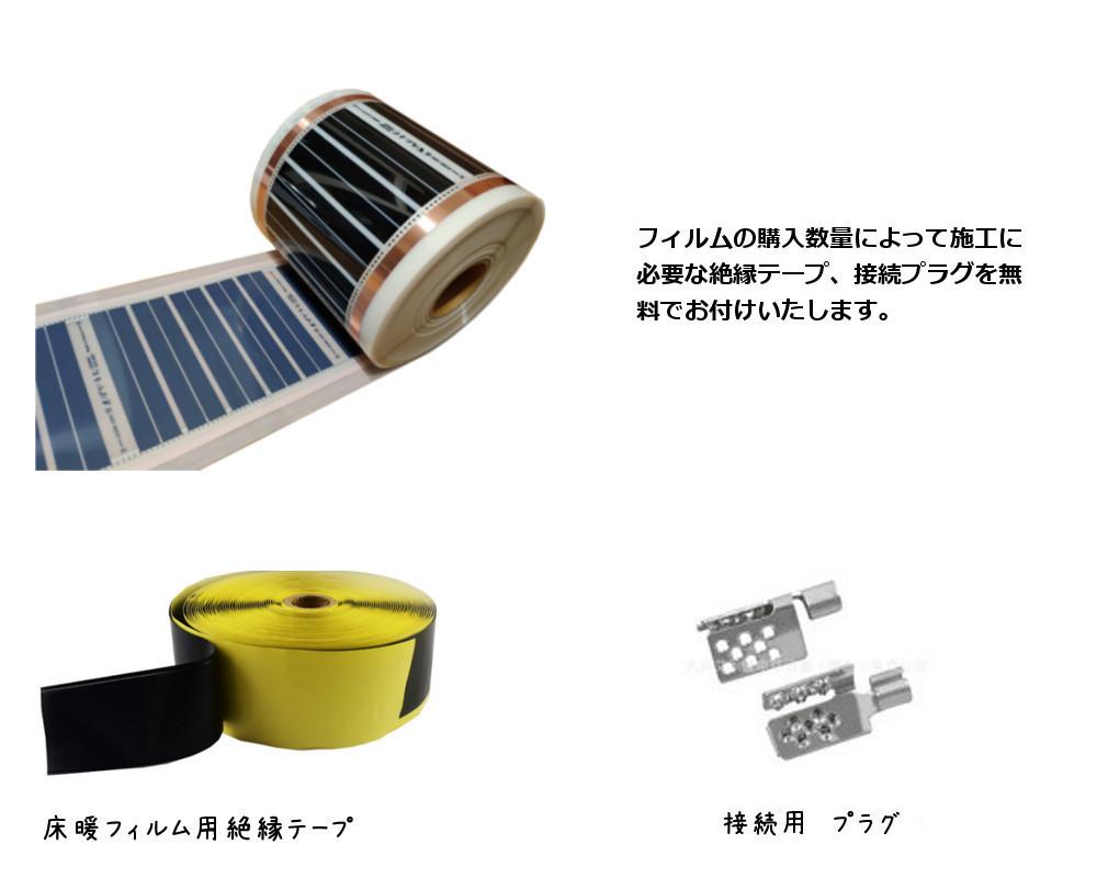 ②ぽかるむ 5m キッチン等に 25cm×5m 電気式 床暖房 フィルム式 ホットカーペット 200V ヒーター 電気 床暖 遠赤外線_画像7