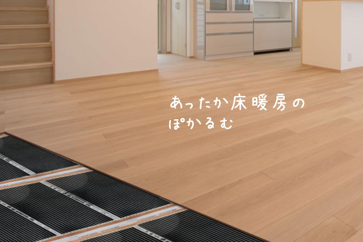 ②ぽかるむ 5m キッチン等に 25cm×5m 電気式 床暖房 フィルム式 ホットカーペット 200V ヒーター 電気 床暖 遠赤外線_画像1