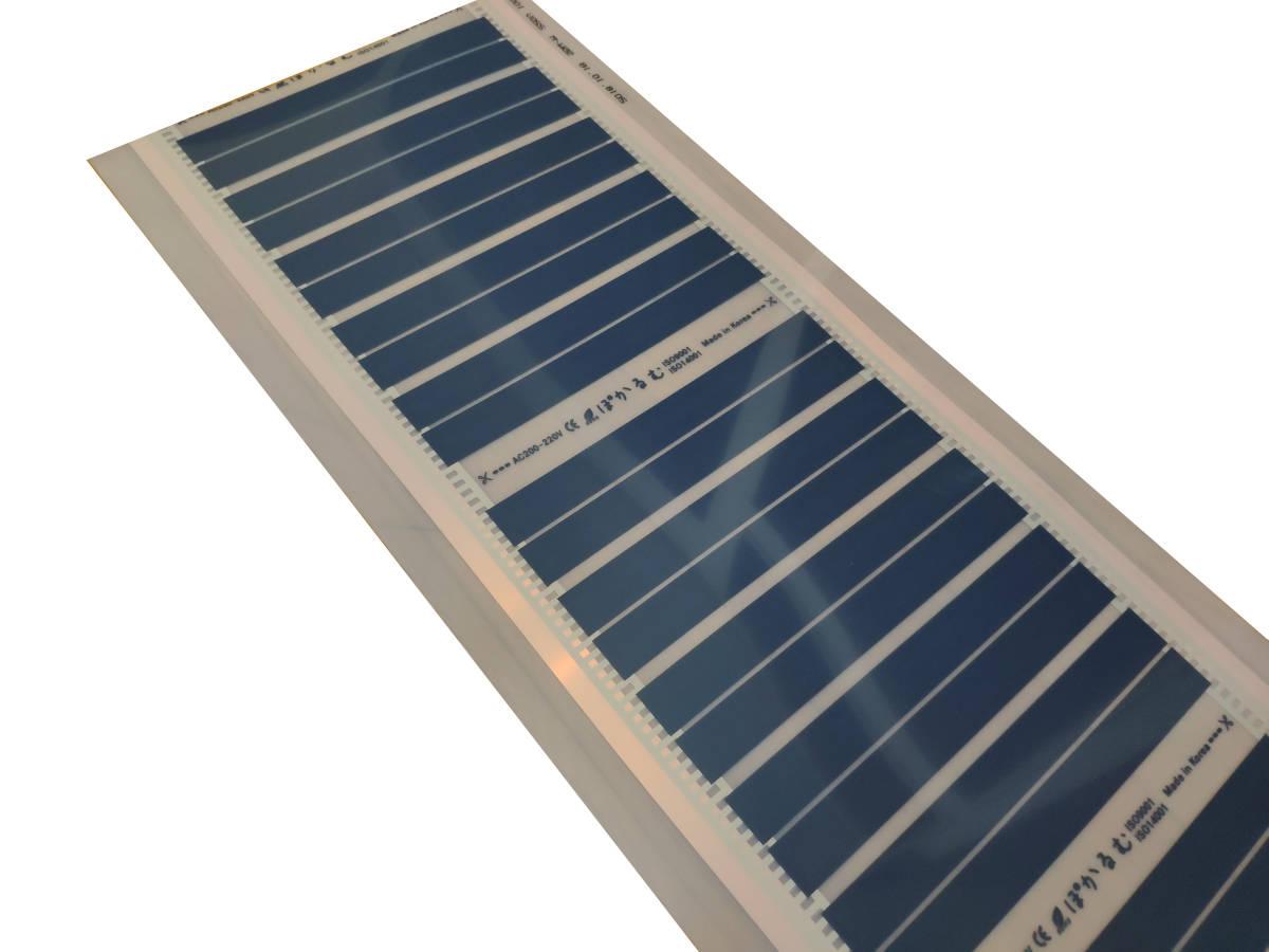 ⑦ぽかるむ 55m 16畳用 25cm×55m 電気式 床暖房 フィルム式 ホットカーペット 200V ヒーター 電気 床暖 遠赤外線_画像3