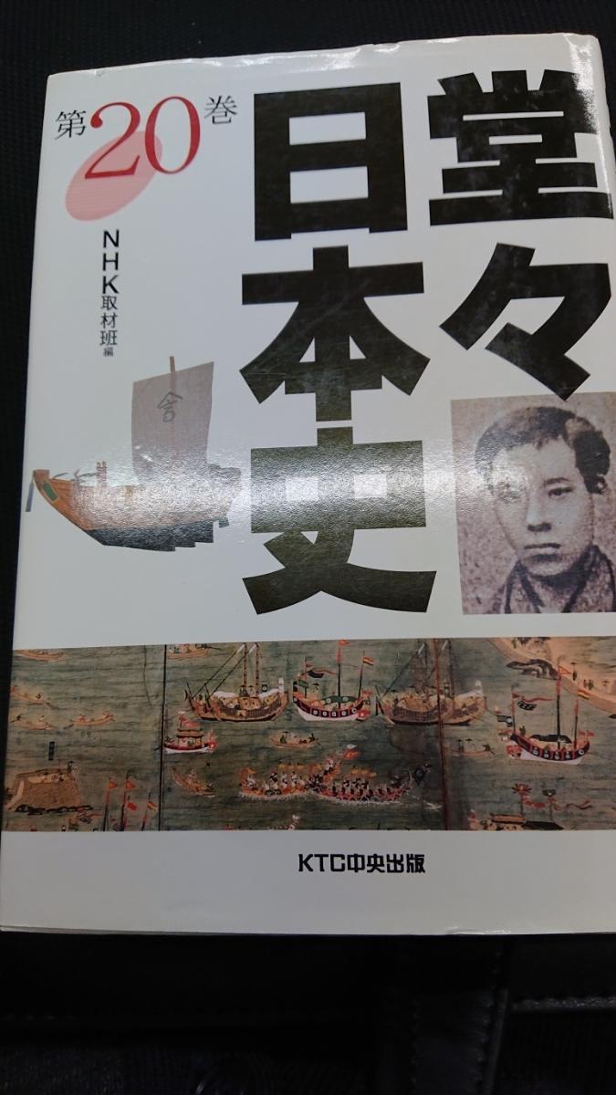 堂々日本史の値段と価格推移は? 55件の売買情報を集計した堂々日本史 ...