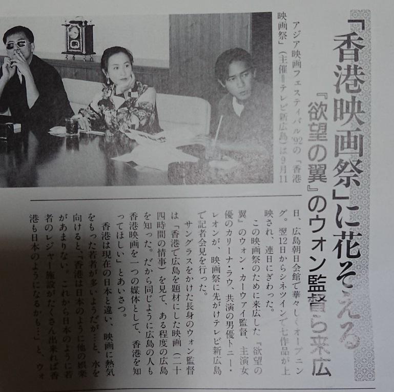 レスリー・チャン、マギー・チャン、アンディ・ラウ『欲望の翼』のパンフレットと記事_画像3