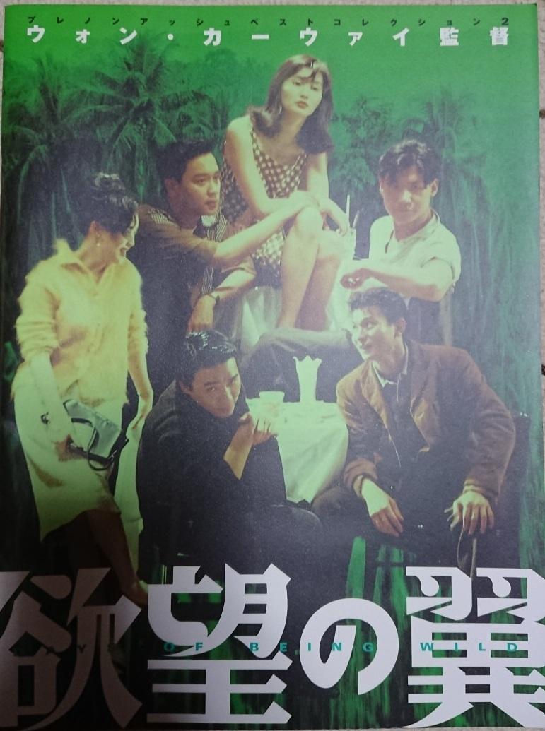 レスリー・チャン、マギー・チャン、アンディ・ラウ『欲望の翼』のパンフレットと記事_画像1