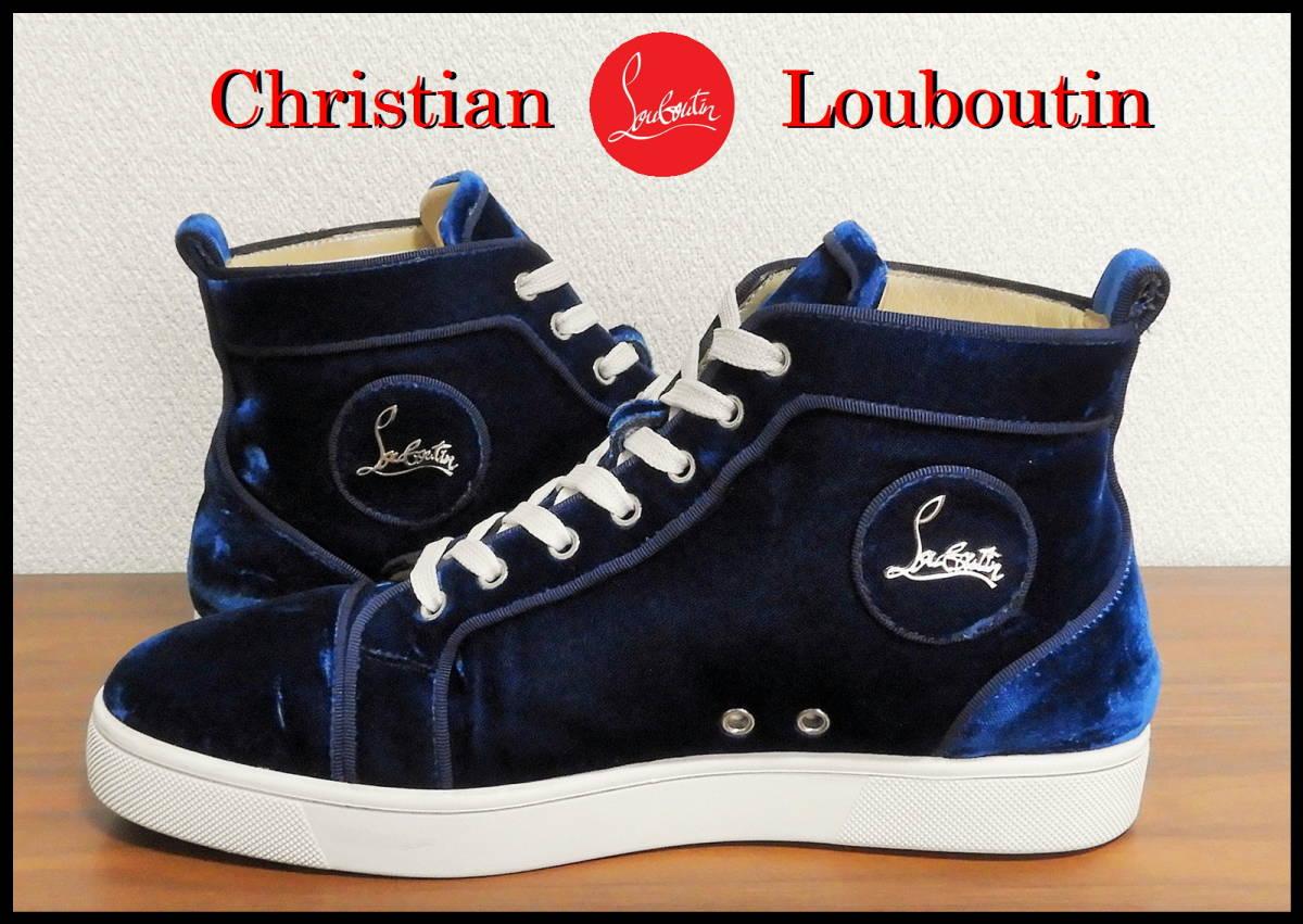 正規品 Christian Louboutin ルイス ベルベット ネイビーブルー 紺色 青色 メンズ ハイカット スニーカー 41 クリスチャンルブタン ベロア_画像3