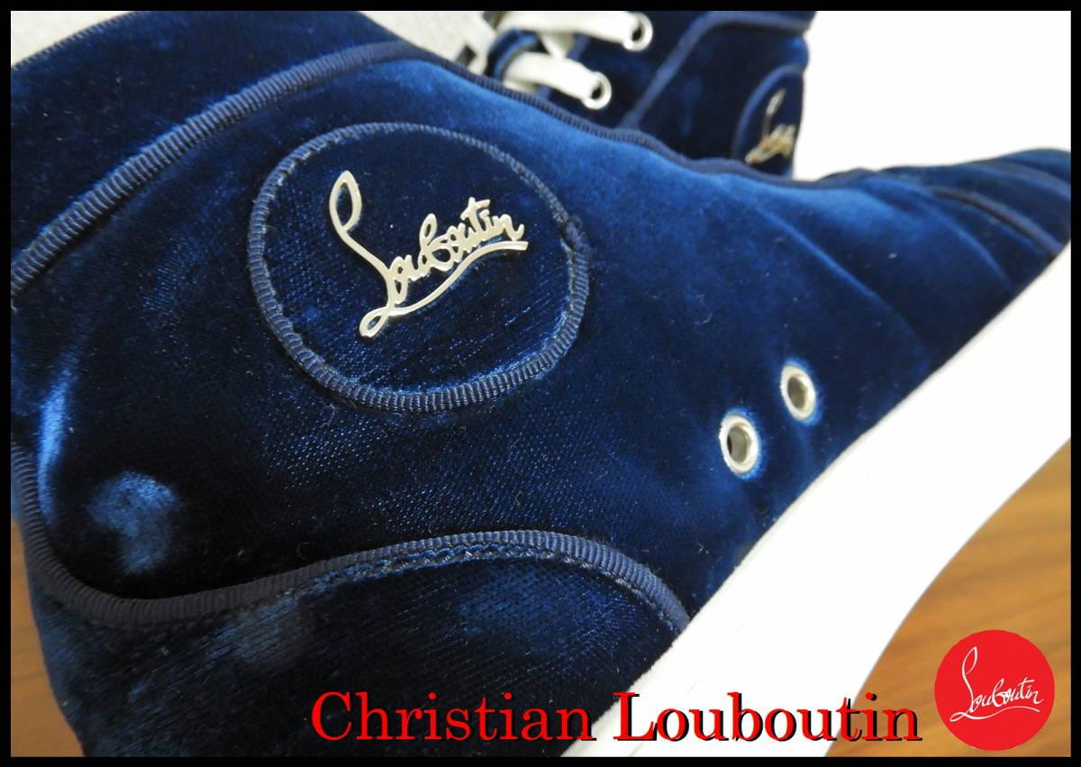 正規品 Christian Louboutin ルイス ベルベット ネイビーブルー 紺色 青色 メンズ ハイカット スニーカー 41 クリスチャンルブタン ベロア_画像6