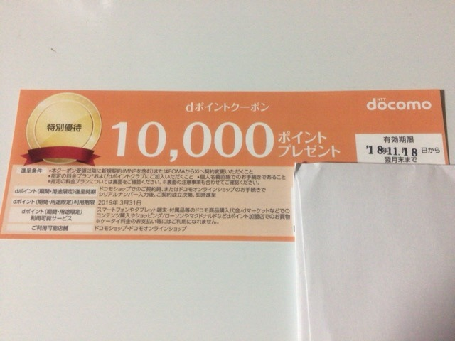两効�*��d���_ドコモ クーポン dポイントクーポン 10000 【有効期限12月31日】※送