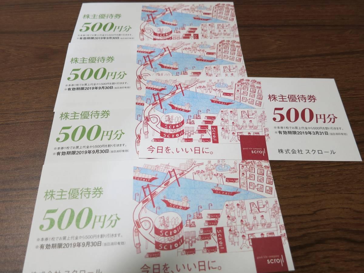 【送料無料】スクロール株主優待券2500ポイント