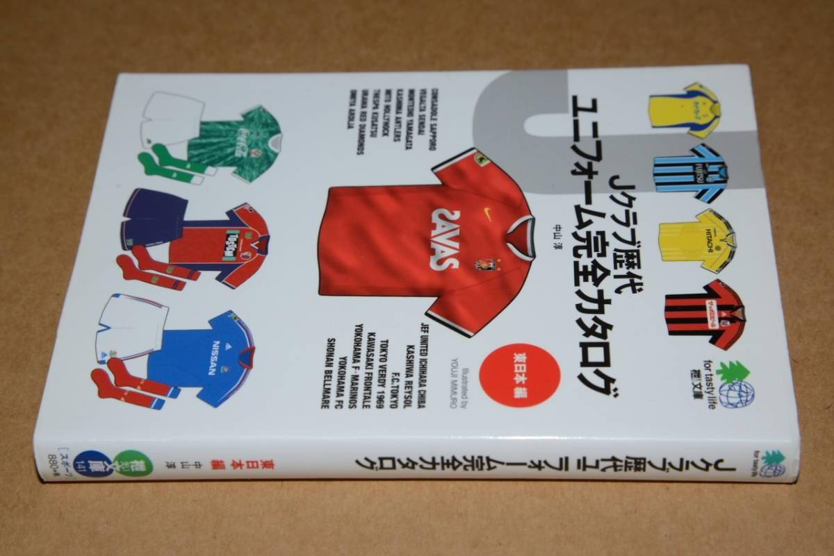 枻文庫●Jクラブ歴代ユニフォーム完全カタログ/東日本'07中山淳_画像1