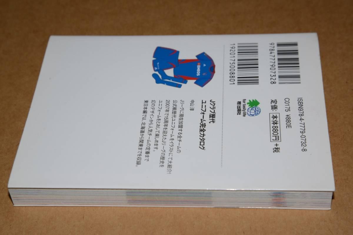 枻文庫●Jクラブ歴代ユニフォーム完全カタログ/東日本'07中山淳_画像2