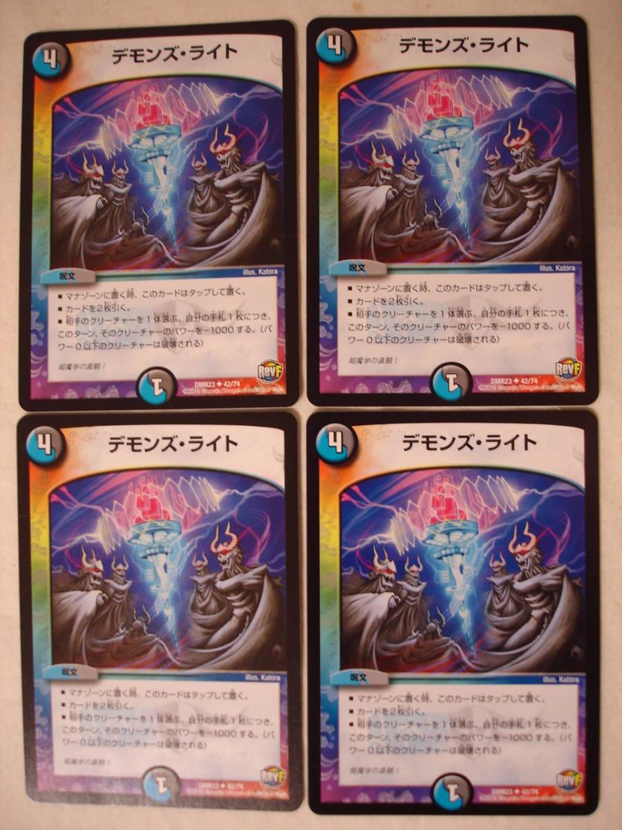 即決 480円 【デモンズ・ライト】 4枚セット_画像1