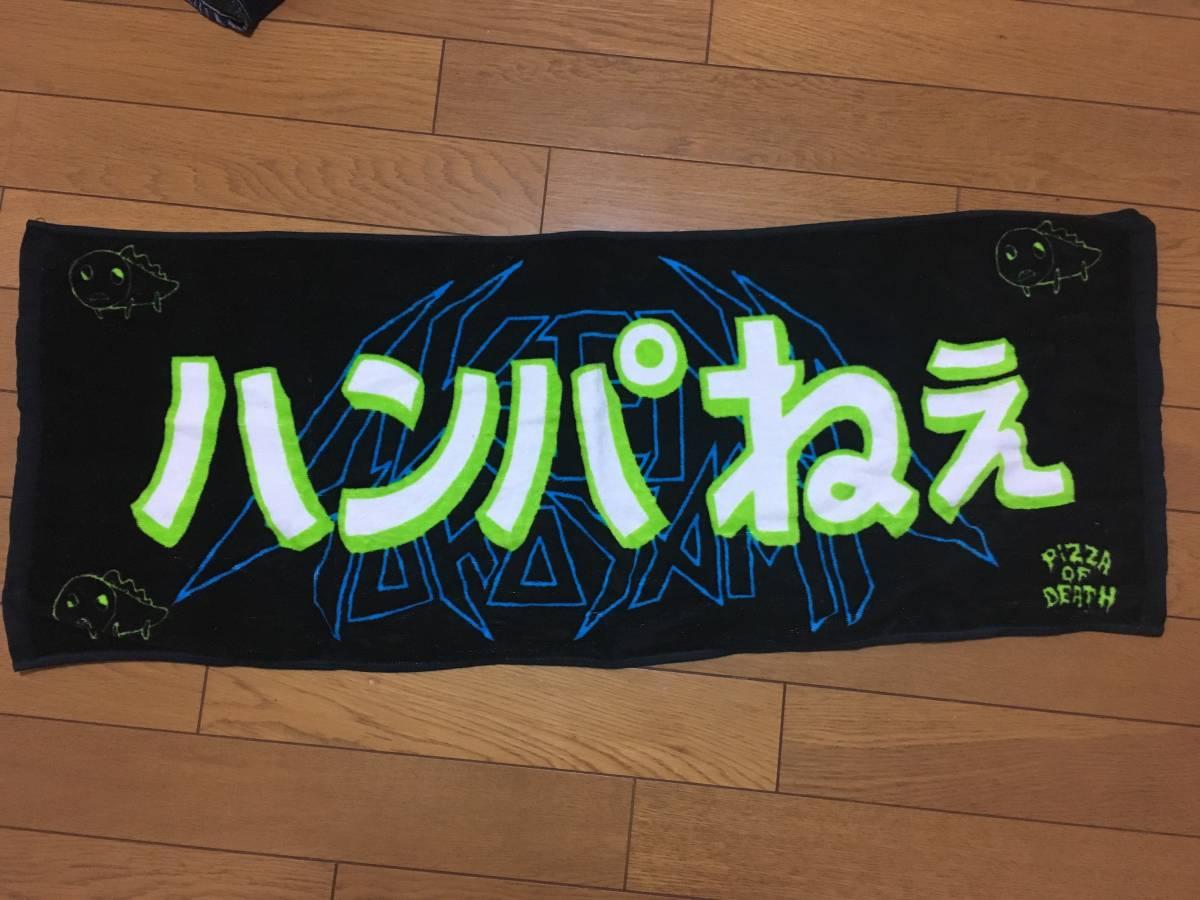 Ken Yokoyama ハンパねぇ タオル 横山健 PIZZA OF DEATH ピザオブデス