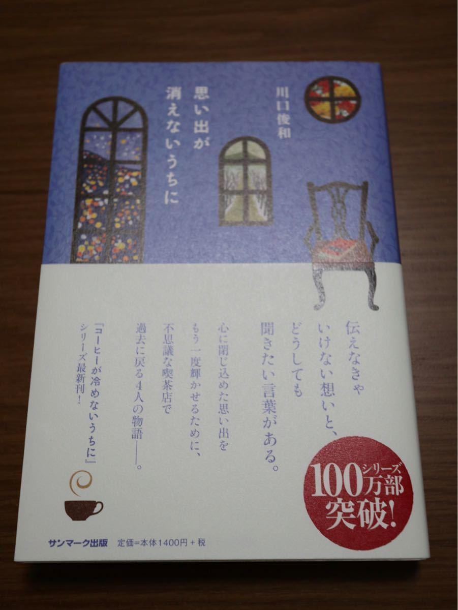 【美品】川口俊和著 思い出が消えないうちに 『コーヒーが冷めないうちに』シリーズ最新刊!