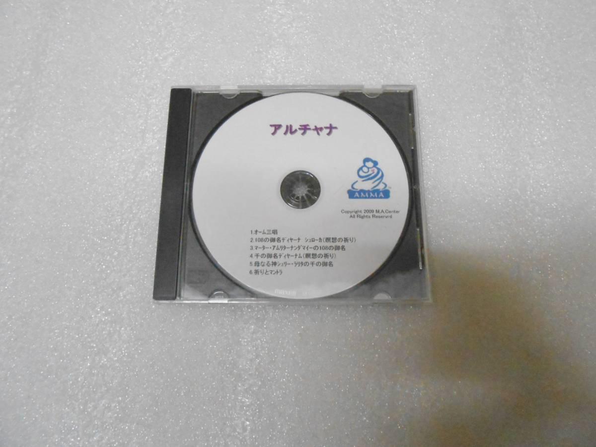 アルチャナ CD マントラ 聖母アマチ アンマ インド ラリター ヨガ インド音楽 バジャン アムリターナンダマイー 瞑想 梵語