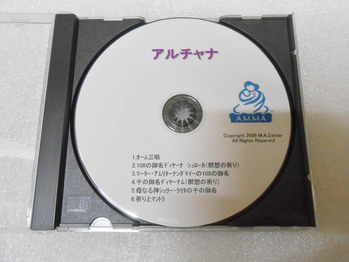 アルチャナ CD マントラ 聖母アマチ アンマ インド ラリター ヨガ インド音楽 バジャン アムリターナンダマイー 瞑想 梵語 _画像2