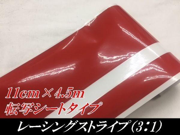 【N-STYLE】レーシングストライプ11cm×4.5m レッド3:1 自動車用ステッカーシール ボディ ボンネット_画像1