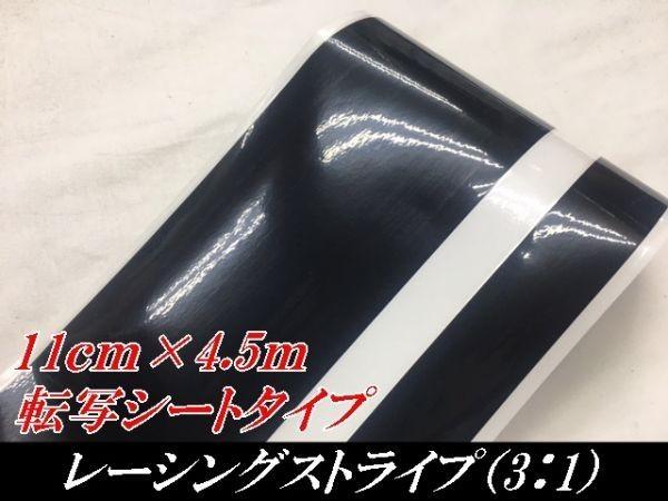 【N-STYLE】レーシングストライプ11cm×4.5m 3:1黒 汎用自動車用シール ステッカー 2本線_画像2