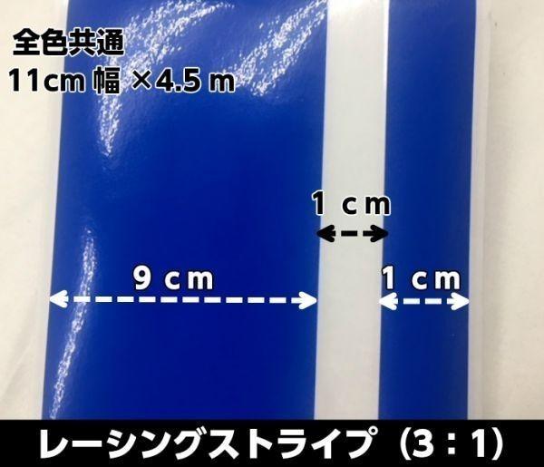 【N-STYLE】レーシングストライプ11cm×4.5m レッド3:1 自動車用ステッカーシール ボディ ボンネット_画像2