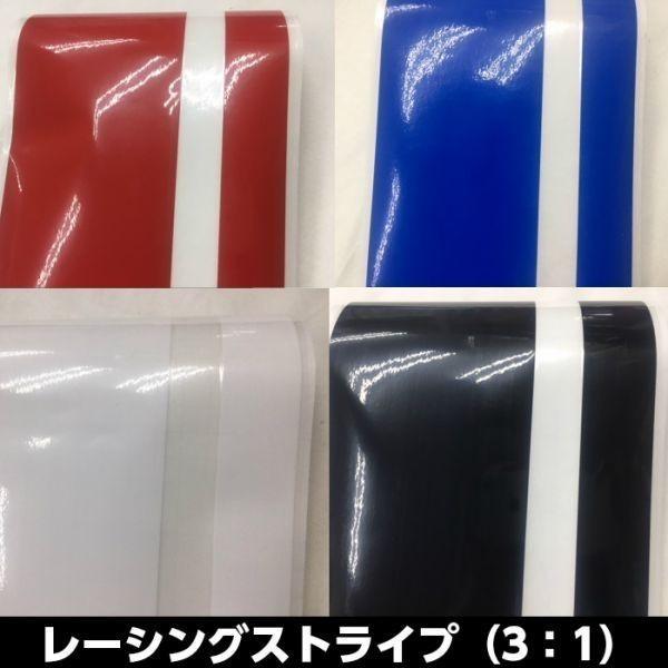 【N-STYLE】レーシングストライプ11cm×4.5m 3:1赤 汎用自動車用シール ステッカー 2本線_画像3