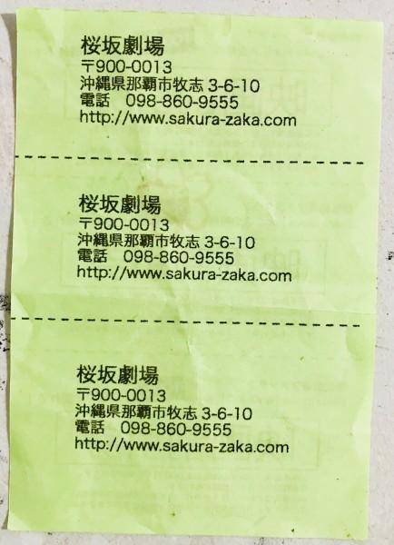 桜坂劇場映画割引券3枚クリックポスト配送可能_画像2