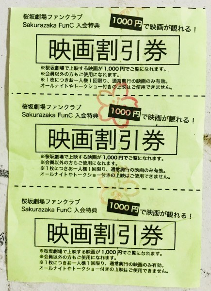 桜坂劇場映画割引券3枚クリックポスト配送可能_画像1