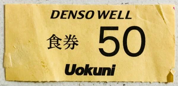デンソー食券50円クリックポスト配送可能_画像1