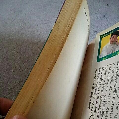 小学館てんとう虫コミックス 大長編ドラえもんvol.9 のび太の日本誕生 藤子・F・不二雄 初版 _画像6