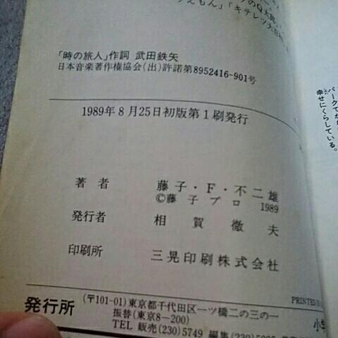 小学館てんとう虫コミックス 大長編ドラえもんvol.9 のび太の日本誕生 藤子・F・不二雄 初版 _画像4